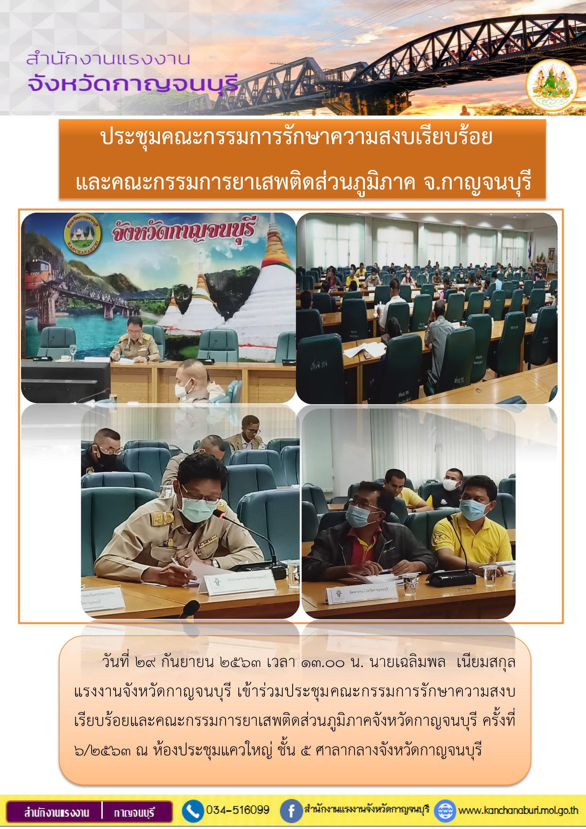 ประชุมคณะกรรมการรักษาควาสงบเรียบร้อยส่วนภูมิภาคจังหวัดกาญจนบุรี