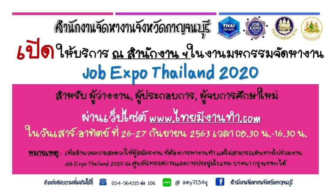 ขอเชิญเข้าร่วมงานมหกรรมจัดหางาน Job Expo Thailand 2020