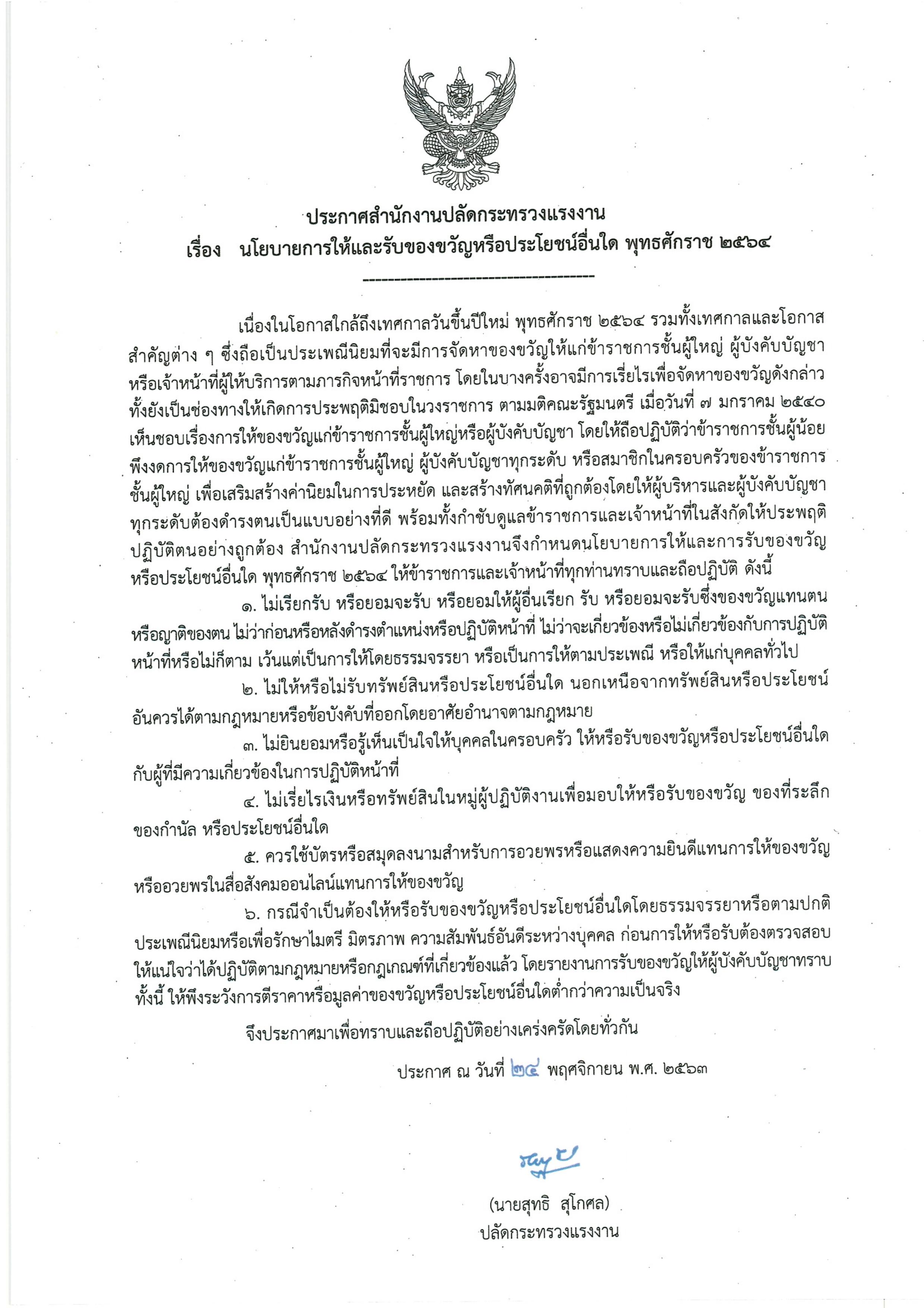 ประกาศสำนักงานปลัดกระทรวงแรงงาน นโยบายการให้และรับของขวัญหรือประโยชน์อื่นใด พ.ศ. 2564