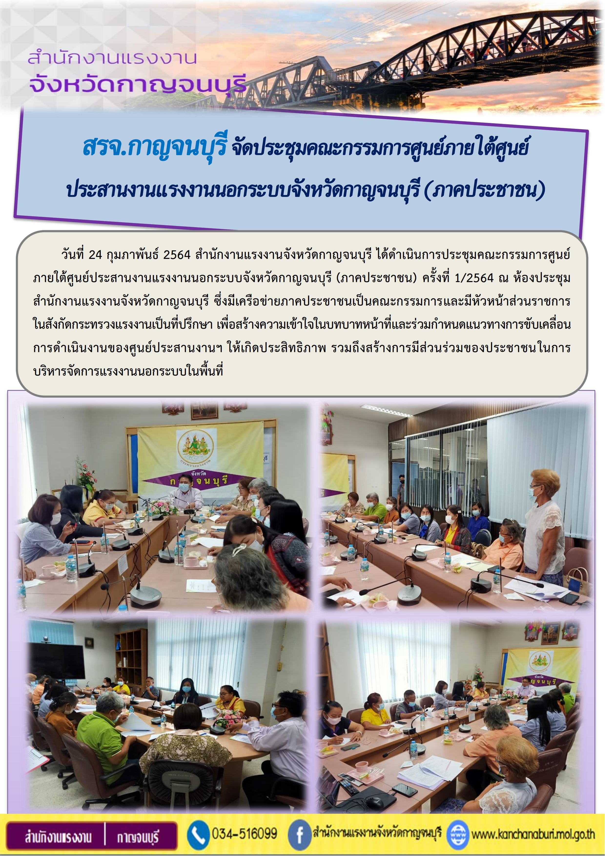 สรจ.กาญจนบุรี จัดประชุมคณะกรรมการศูนย์ภายใต้ศูนย์ประสานงานแรงงานนอกระบบจังหวัดกาญจนบุรี (ภาคประชาชน) ครั้งที่ 1/2564