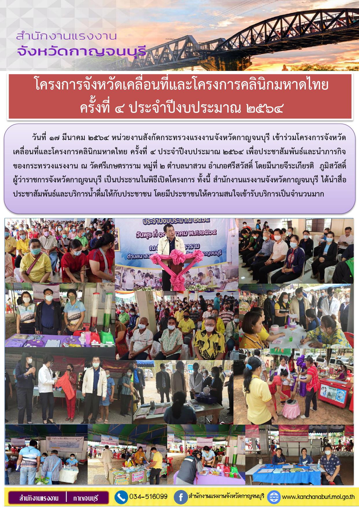โครงการจังหวัดเคลื่อนที่และโครงการคลินิกมหาดไทย ครั้งที่ 4 ประจำปีงบประมาณ 2564
