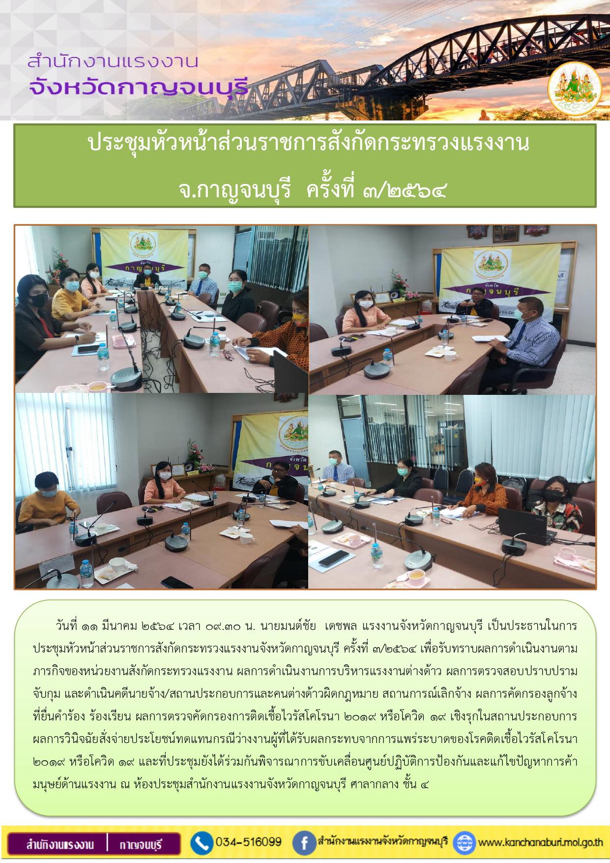 ประชุมหัวหน้าส่วนราชการสังกัดกระทรวงแรงงาน จ.กาญจนบุรี ครั้งที่ 3/2564